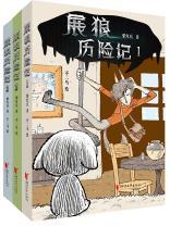 展狼历险记(全3册)