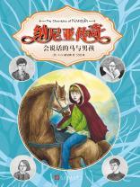纳尼亚传奇:会说话的马与男孩(人文社版)
