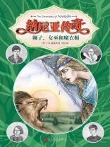 纳尼亚传奇:狮子、女巫和魔衣橱(人文社版)
