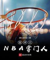 篮球之NBA掌门人