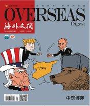 海外文摘(2020年1期)