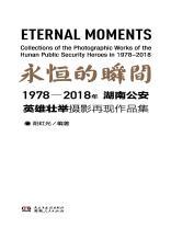永恒的瞬间:1978—2018年湖南公安英雄壮举摄影再现作品集
