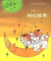 科幻故事(儿童七色花丛书)