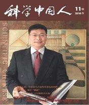 科学中国人(2016年11期)